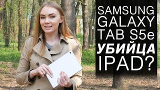 Планшет Samsung Galaxy Tab S5e 4/64 LTE Silver (SM-T725NZSA) от компании Cthp - видео 2