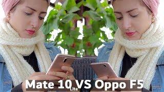 المقارنة الاقوي علي الاطلاق بين Mate 10 Lite & Oppo F5