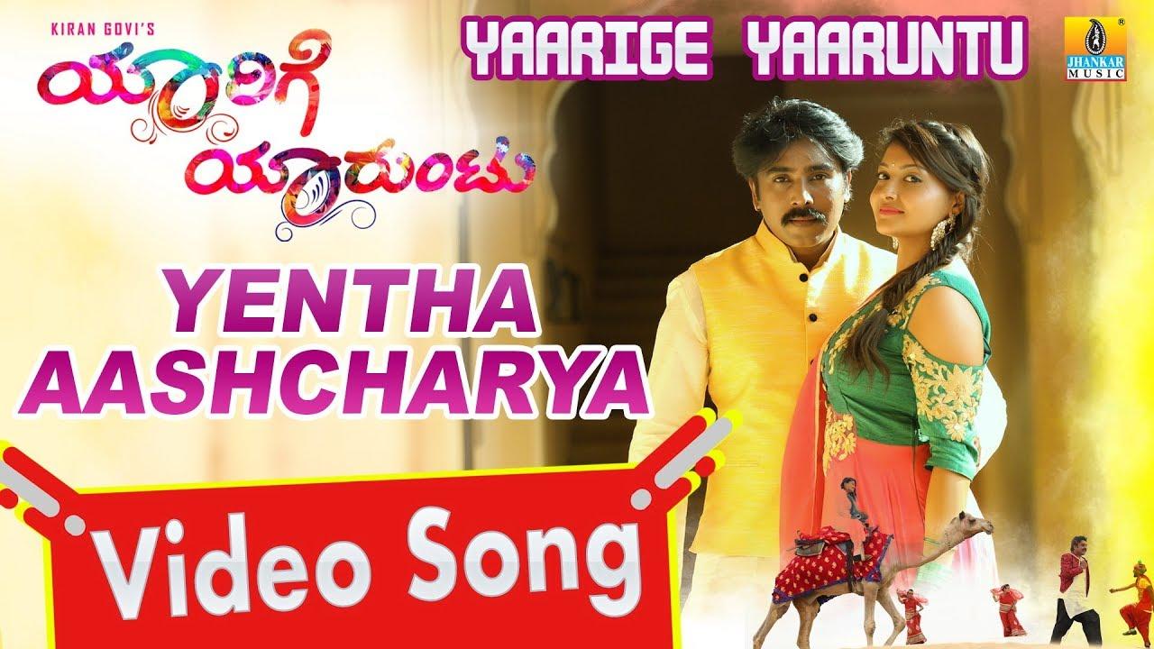 Yentha Ashcharya Kande lyrics - Yaarige Yaaruntu- spider lyrics