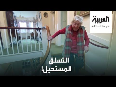 العرب اليوم - شاهد: تسعينية بركبة اصطناعية تتسلق الدرج 282 مرة لجمع التبرعات