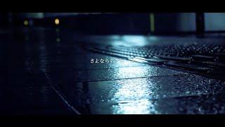 """桧山あきら """"さよならのブルース"""" (Official Music Video)"""