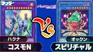 【#遊戯王】「コスモN」vs「スピリチャル」対戦ライブ 【#対戦】