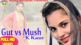 Video GUT VS MUSH || LATEST PUNJABI SONG 2017 || K KAUR || ALAAP RECORDS
