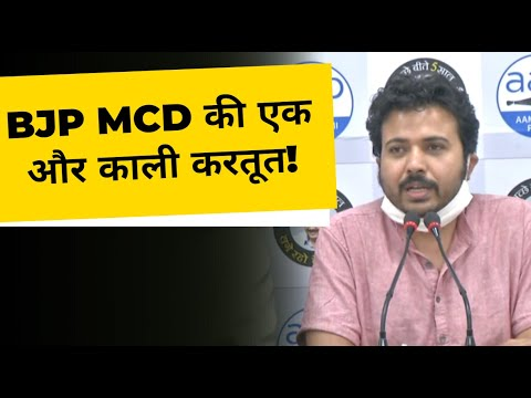 BJP MCD की एक और काली करतूत!