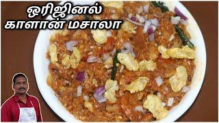 ரோட்டுக்கடை ஒரிஜினல் காளான் மசாலா | Mushroom Masala | Balaji's Kitchen