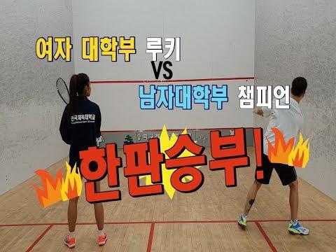 [영훈TV] 스쿼시 여자선수랑 남자선수가 게임을 친다면?