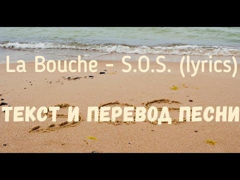 La Bouche - S.O.S. (lyrics текст и перевод песни)