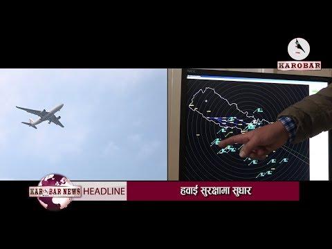 KAROBAR NEWS 2018 06 22 नेपाल कालोसूचिबाट हट्दै, हवाई सुरक्षामा उल्लेख्य सुधार (भिडियोसहित)