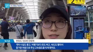 [더넓은뉴스]세계 최고 속도 '중 고속철도' 타보니…