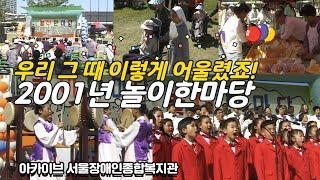 2001년 서울 고덕동에서 우리는 이렇게 놀았다? 신나게 어울렸다! 놀이한마당에서  서울장애인종합복지관 아카…
