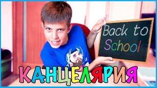 Канцелярия из АШАНА и Fix Price \\ BACK TO SCHOOL