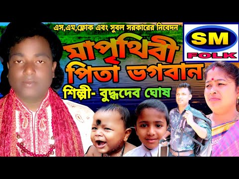 Download Parikhit Bala Bangla Baul song Jora Salik Dekha