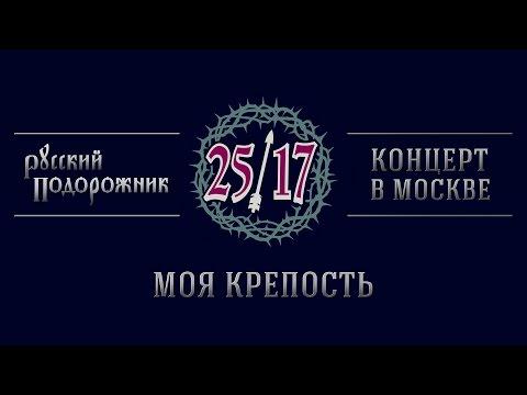 """25/17 """"Русский подорожник. Концерт в Москве"""" 24. Моя крепость"""