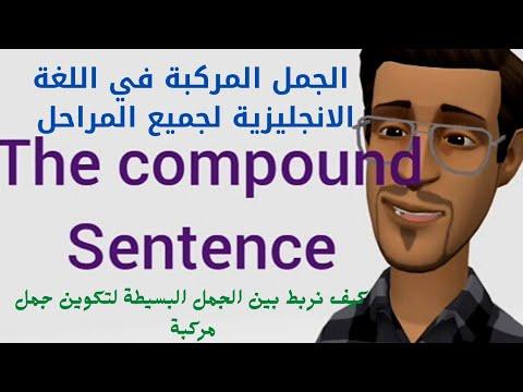 الجمل المركبة في اللغة الانجليزية لجميع المراحل. The Compound Sentence | مستر/ محمد الشريف | كورسات تأسيسية منوع  | طالب اون لاين