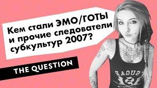 Кем стали ЭМО/ГОТЫ и прочие следователи субкультур 2007?