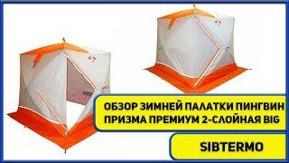Зимняя палатка для рыбалки омске