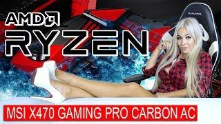 Шикарная материнка для Ryzen - MSI X470 GAMING PRO CARBON AC
