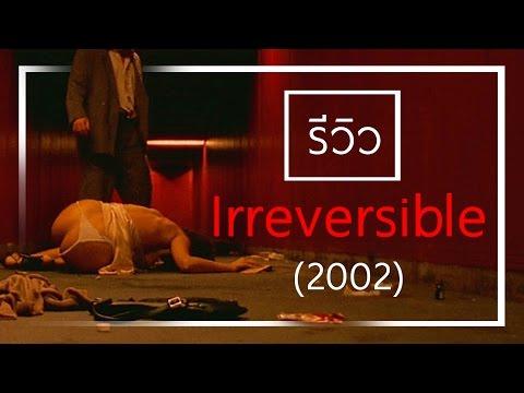 Irreversibel 2002