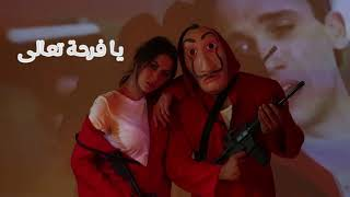 Mohamed Attia - Bella Ciao (EXCLUSIVE)   2018   محمد عطية - بيلا تشاو