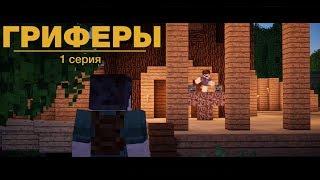 """🤓 Minecraft сериал """"Гриферы"""", эпизод 1"""