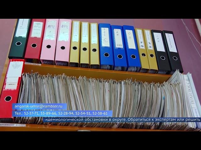 Управление социальной защиты Ангарска приостановило приём посетителей