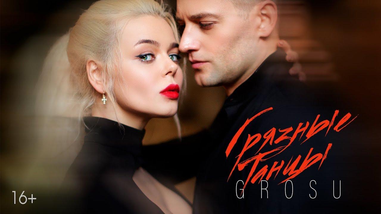 Grosu — Грязные танцы