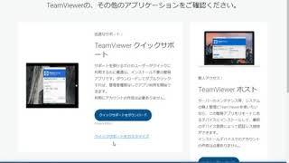 遠隔操作 TeamViewerのダウンロードと開始方法