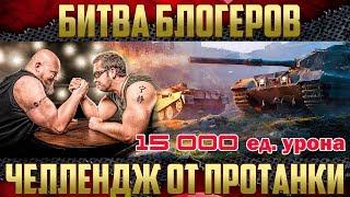 Челлендж от Протанки на 30.000 Рублей - Танкист АС и LGT TV