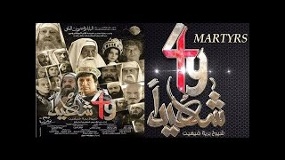 49 Martyrs