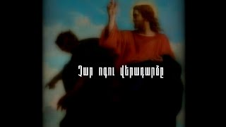 Չար ոգու վերադարձը (Ղուկ.11:24-28, Մատթ.12:43-45)