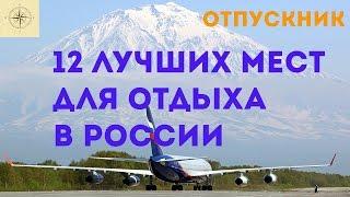Куда в России поехать отдохнуть в Мае, Июне?