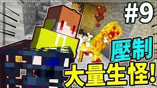 Minecraft 一格結界生存#9 大量解鎖的後果! 到處都一堆怪阿阿阿阿!!!【地圖生存】