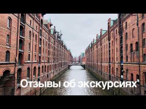 Фото видеогид Видеоотзывы от благодарных туристов