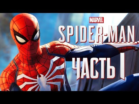 Прохождение Spider-Man PS4 [2018] — Часть 1: НОВЫЙ ЧЕЛОВЕК-ПАУК!