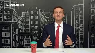 Навальный: Об инаугурация Путина. Часть 1