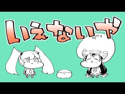ダイナミック自演ズ - いえないや (Donate 2 Me) Official MV