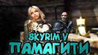 Что делать если The Elder Scrolls 5: Skyrim  - SLMP SSE  Просто так закрывается ( Есть решение 2018)