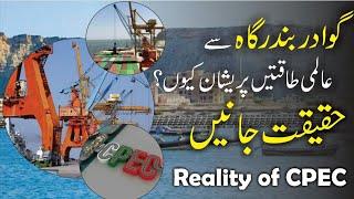 Gwadar Port Pakistan | Short Documentary | in Urdu/Hindi