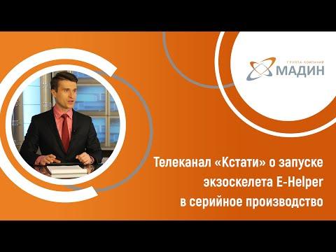 Экзоскелет E-Helper - запуск серийного производства в Нижегородской обл.  Сюжет телеканала «Кстати»