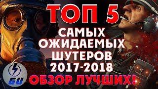 ТОП 5 ШУТЕРОВ для PS4 XBOX И PC! Лучшие И Самые Ожидаемые ШУТЕРЫ 2017 - 2018 СМОТРИ ОБЗОР ИГР!