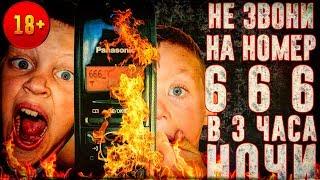ВЫЗОВ ДУХОВ - ЗВОНОК В АД - НИКОГДА НЕ ЗВОНИ НА НОМЕР 666 В 3:00 ЧАСА НОЧИ | Страхи Шоу #14
