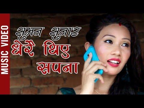 Dherai Thiye Sapana - Suman Sunar & Sarswati Shahi | Nepali Lok Dohori Song 2076/2019