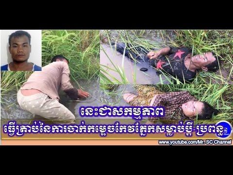 khmer today,ធ្វើត្រាប់ពីសកម្មភាពចាក់កម្ទេចកែវភ្នែកសម្លាប់ប្តី- cambodia news today,