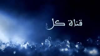 اغاني حصرية جميع تلاوات القارئ الذي فاجئ الجميع❤ اسلام صبحي❤ اسمع بقلبك ☺ HD تحميل MP3