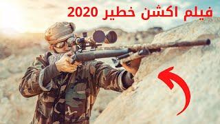 فيلم اكشن خطير مترجم HD 2020 مترجم كامل/افلام الاكشن الخطيرة 2020