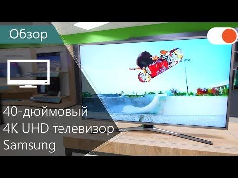 Samsung 40MU6470 ▶️ Обзор 40-дюймового 4К-телевизора