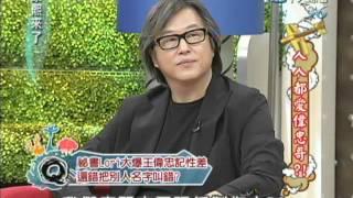 2012.06.11康熙來了完整版 人人都愛偉忠哥