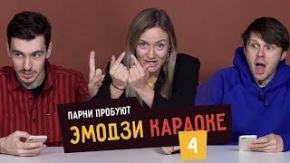 Парни Пробуют ЭМОДЗИ КАРАОКЕ - 4 (GONE.Fludd Feduk ЛСП)