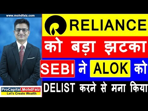 RELIANCE को बड़ा झटका | ALOK TEXTILE LATEST NEWS | RELIANCE SHARE LATEST NEWS | ALOK DELISTING