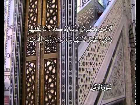 सुरा सूरतुल अन्कबूत<br>(सूरतुल अन्कबूत) - शेख़ / अली अल-हुज़ैफ़ी -